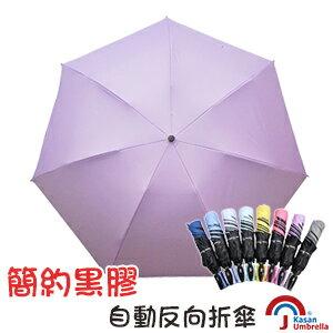 [Kasan]簡約黑膠自動反向折傘-粉紫
