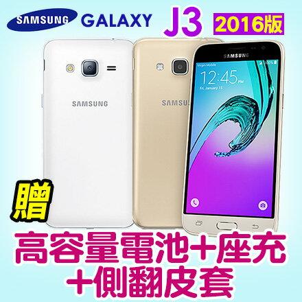 SAMSUNG Galaxy J3 (2016年新版) 贈高容量電池+座充+側翻皮套 三星4G 雙卡雙待智慧型手機 免運費