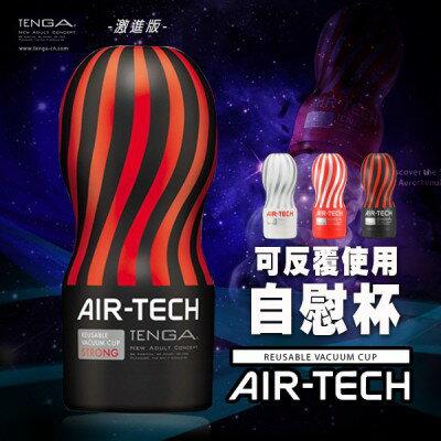 【MG】重複使用 TENGA AIR-TECH 空壓旋風飛機杯-緊實型 (黑) 日本自慰杯