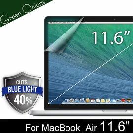 【美國Green Onions 抗藍光保護貼--Apple MacBook Air 11.6吋款】過濾43%藍光螢幕保護膜 有效阻隔43%有害藍光 硬度5H【風雅小舖】