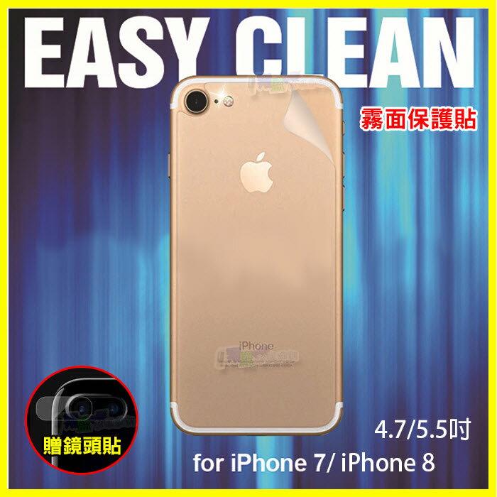 完美服貼 iPhone 7 8 Plus 隱形背貼 背膜不浮邊 機身保護貼 保護膜 霧面防