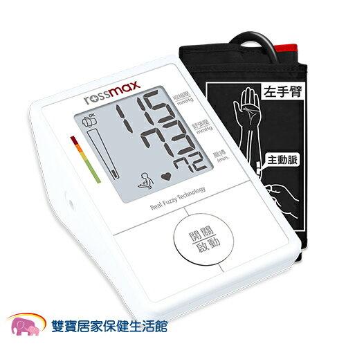 優盛rossmax 手臂式血壓計 X1