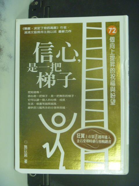 【書寶二手書T6/勵志_ICF】信心,是一把梯子_施以諾