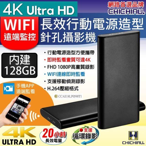 【CHICHIAU】WIFI高清4K長效行動電源造型無線網路夜視微型針孔攝影機(128G)影音記錄器