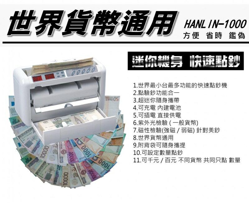 (滿千再9折)HANLIN-1000 迷你快速點鈔機 (驗鈔/紫光/磁感) 【風雅小舖】