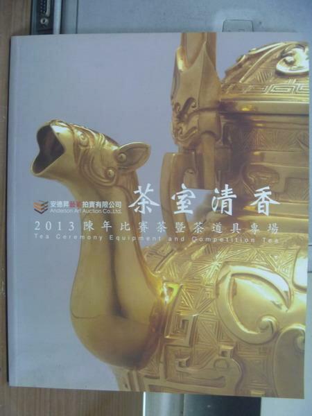 【書寶二手書T8/收藏_QLY】茶室清香_陳年比賽茶暨茶道具專場_2013/12/22