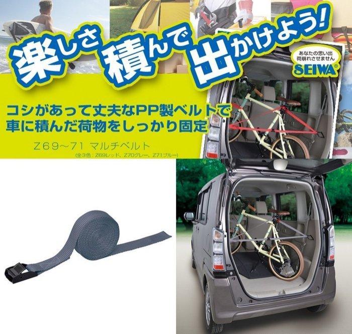 權世界@汽車用品 日本 SEIWA 車內及行李箱用 可調整長度 DIY用PP製固定繩 (長4m) 灰色 Z70