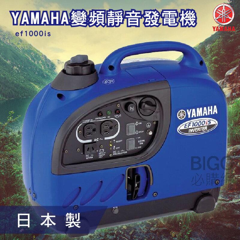 【YAMAHA】變頻靜音發電機 EF1000IS 山葉 日本製造 超靜音 小型發電機 方便攜帶 變頻發電機 性能優 戶外