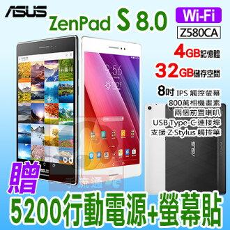 ASUS ZenPad S 8.0 WIFI 8吋 Z580CA 贈5200行動電源+螢幕貼 4G/32G 平板電腦 免運費