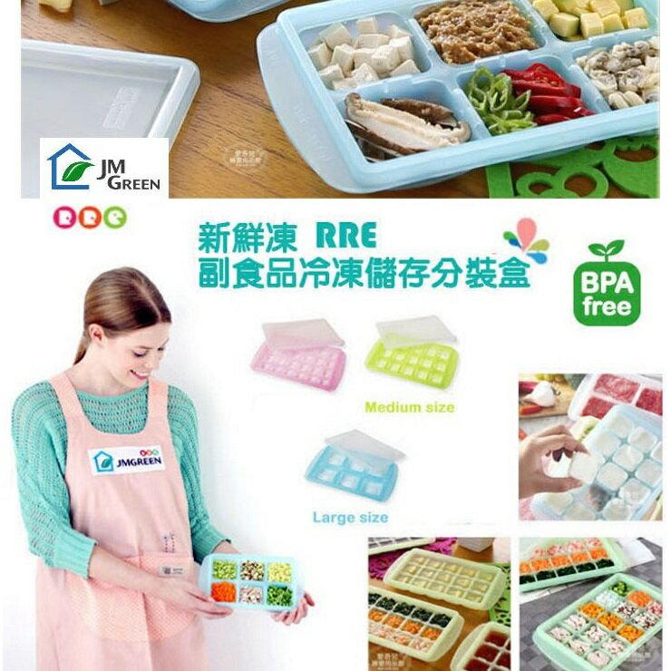 【寶貝樂園】愛兒房JMGreen 新鮮凍RRE副食品冷凍儲存分裝盒 (迷你/小/中/大)