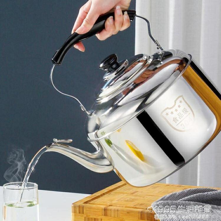304不銹鋼加厚鳴笛大容量燒水壺燃氣家用水壺開水壺煤氣爐電磁爐【免運】