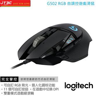 【點數最高 10 倍送】羅技 G502 Proteus Spectrum RGB 自調控電競遊戲滑鼠
