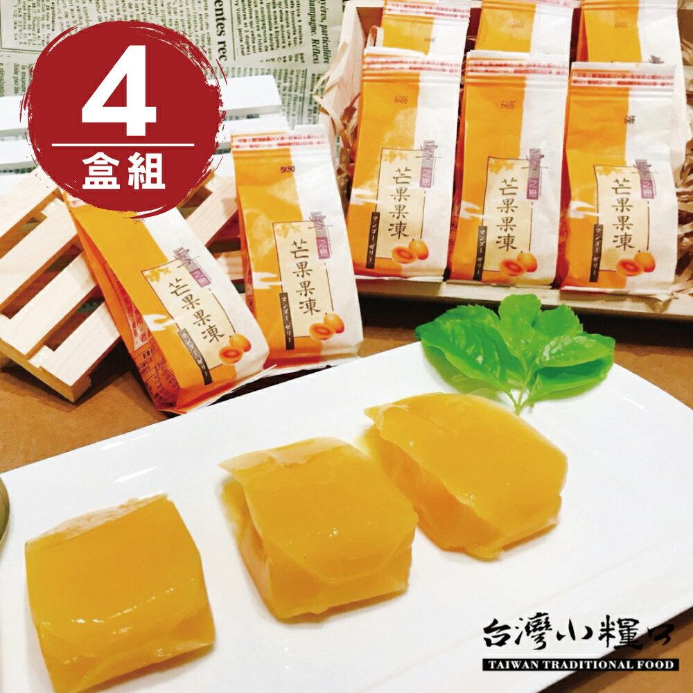 【台灣小糧口】鮮Q果凍 ●  芒果凍 4盒 / 組 0