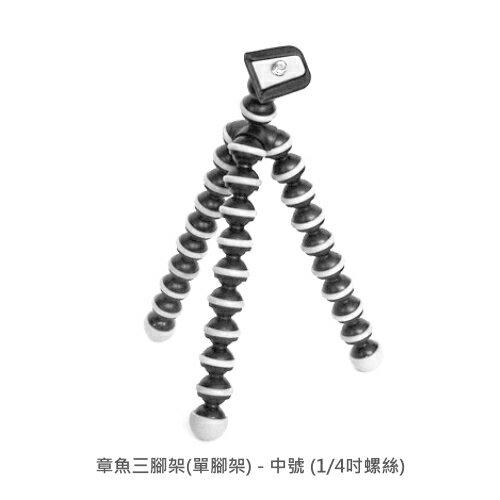 【A-HUNG】章魚三腳架 (單腳架) 1/4吋螺絲 相機腳架 章魚支架 單眼相機 八爪腳架 章魚腳架