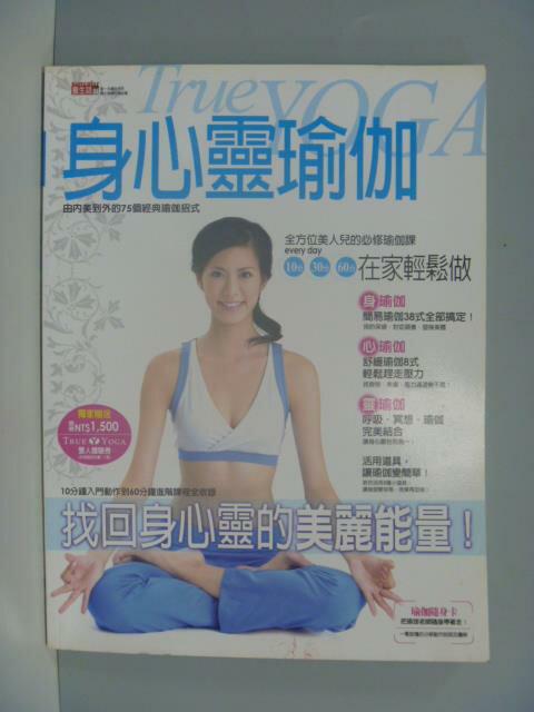 【書寶二手書T1/養生_ZCG】身心靈瑜伽_由內美到外的75個經典瑜珈招式_三采編輯部