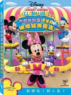 米奇妙妙屋:米妮的蝴蝶結專賣店DVD