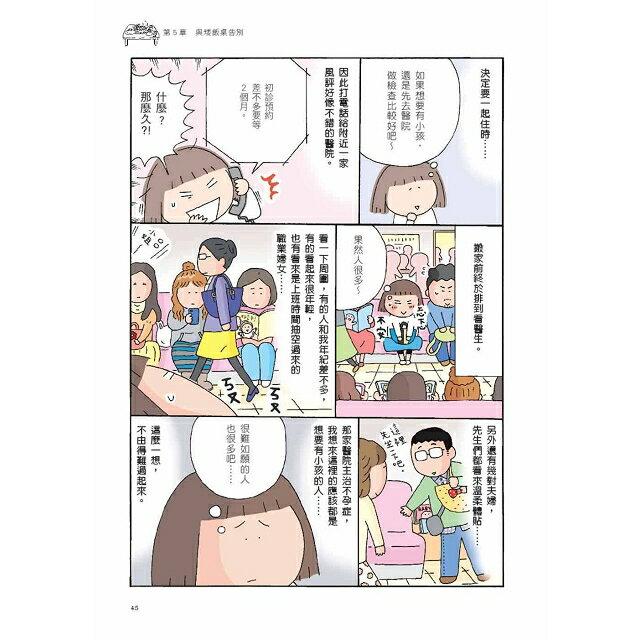【搶先預購】已經不是一個人:高木直子40脫單故事 7