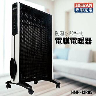 台灣品牌【HERAN禾聯】HMH-12R05 防潑水即熱式電膜電暖器 電暖爐 暖爐 暖氣 浴室可用 家庭必備 生活家電
