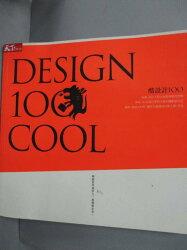【書寶二手書T4/設計_JDJ】酷設計100_Cheers編輯部