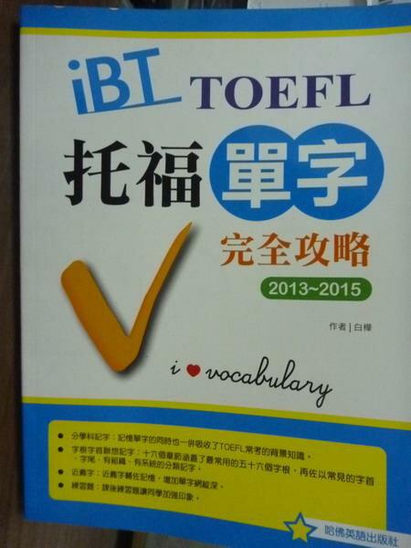 【書寶二手書T4/語言學習_QFR】2013-2015 iBT 托福單字完全攻略_白樺