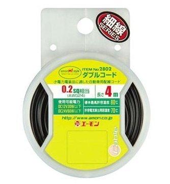 權世界@汽車用品 日本AMON 車內外用 低功率配線用電線 ?/?白 雙線 0.2sq(AWG24) 4m長 2802