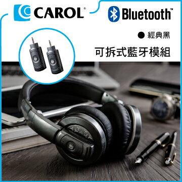 【CAROL】無線藍牙高音質耳機 BTH-830 經典黑豪華版 - 全球獨創可拆式藍牙模組、低延遲影音遊戲實時同步