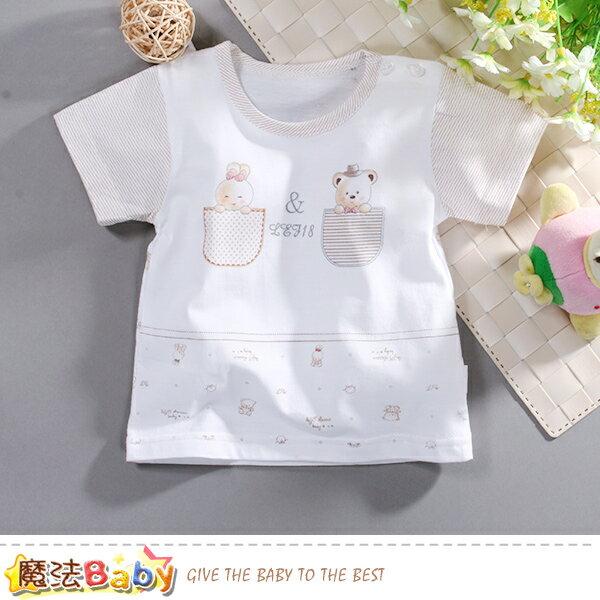 嬰幼兒T恤純棉肩開釦短袖T恤魔法Baby~k50846