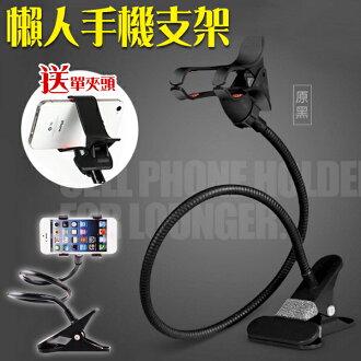 《 3C任選三件9折》懶人支架 手機支架 蛇管支架 手機架 iphone Samsung 黑 送套件(V50-0032)
