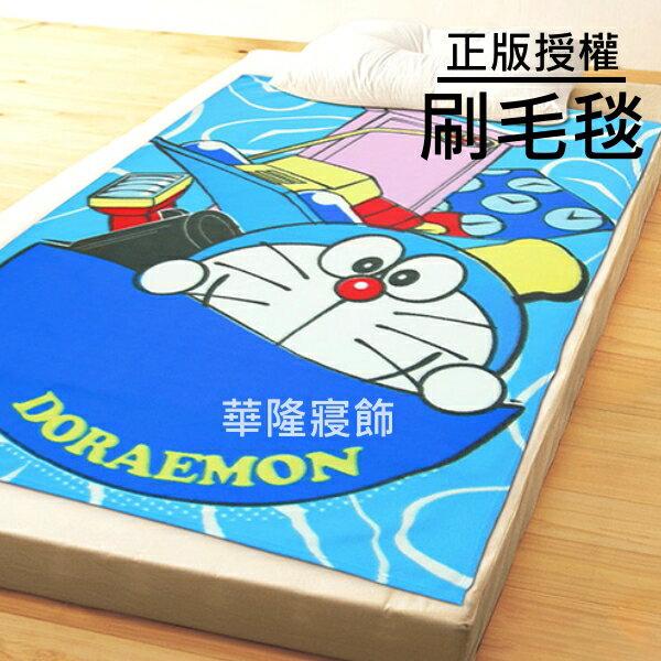 日本正版授權台灣製刷毛毯【Doraemon哆啦A夢/小叮噹/百寶袋/時光機/任意門/縮小燈】冷氣毯/小涼被/薄毯~華隆寢具