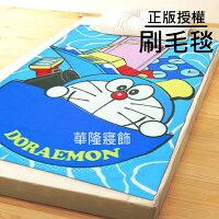 夏日寢具 涼感涼被到日本正版授權台灣製刷毛毯【Doraemon哆啦A夢/小叮噹/百寶袋/時光機/任意門/縮小燈】冷氣毯/小涼被/薄毯~華隆寢具就在華隆寢飾精品館推薦夏日寢具 涼感涼被