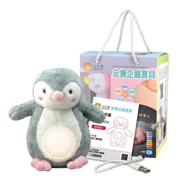 小牛津 安撫企鵝寶貝-絨毛音樂夜燈玩偶【甜蜜家族】