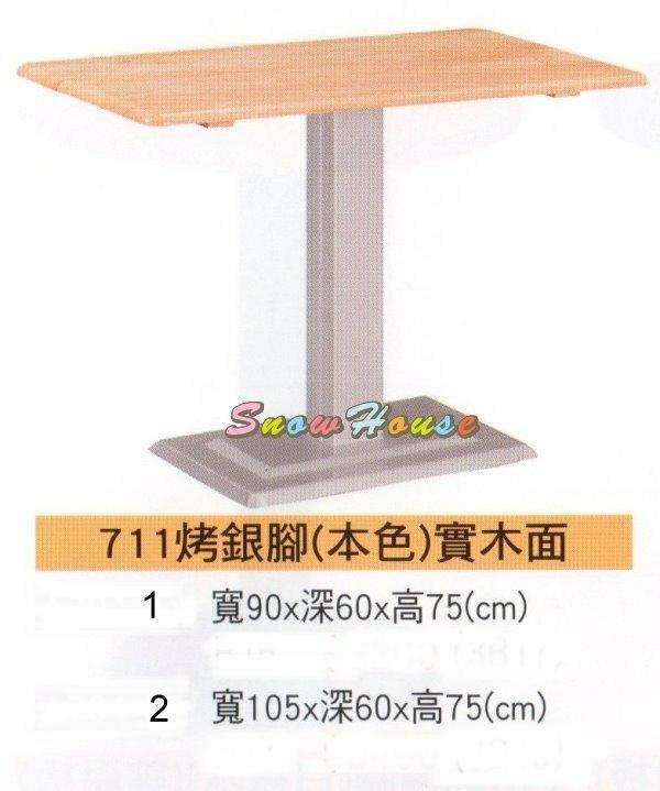 ╭☆雪之屋居家生活館☆╯A701-01/02 711烤銀腳本色實木面餐桌/飯桌/咖啡桌/置物桌(寬90公分)