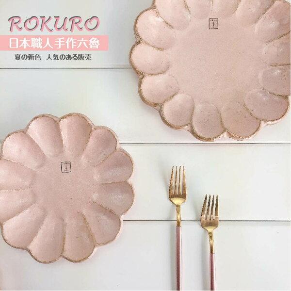 |現貨|日本空運新色rokuro六魯粉引花瓣盤|日本製ろくろ|日本代購熱門商品六魯花盤