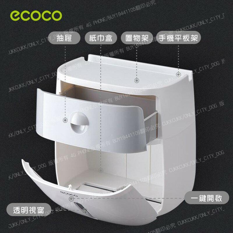 【歐比康】 ECOCO雙層衛生紙架 高版紙巾架 壁掛雙層防水衛生紙收納盒 壁掛紙巾盒 浴室置物架 衛生紙盒 面紙盒