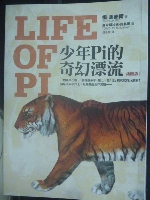 【書寶二手書T9/一般小說_HTI】少年Pi的奇幻漂流_原價350_楊.馬泰爾,