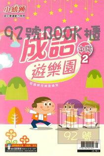 金安國小成語遊樂園中階2