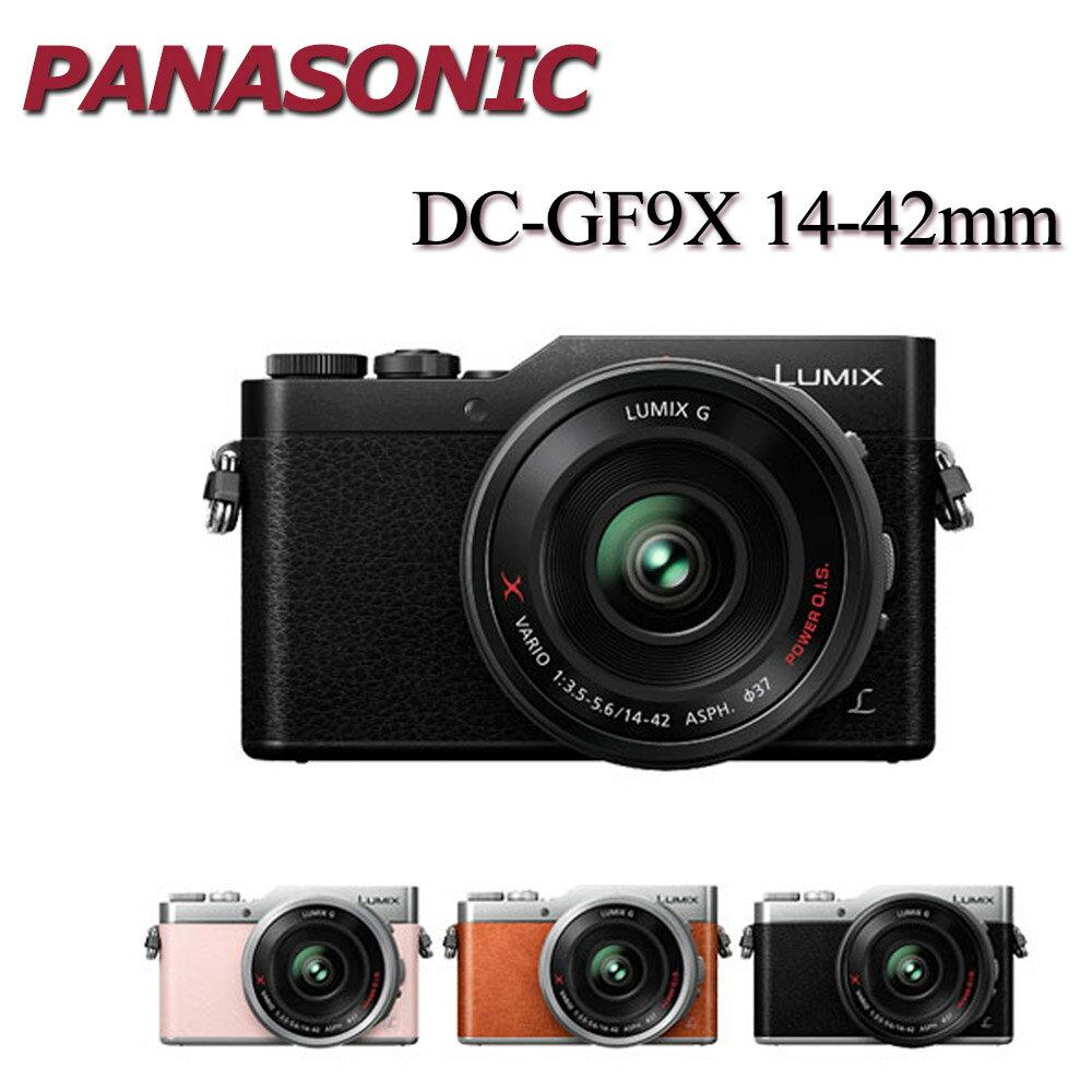 【假日限定】Panasonic DC-GF9X +14-42mm KIT 變焦鏡組 微單眼 內建自選美顏功能【公司貨】GF9 女朋友九號相機 女友機 9號