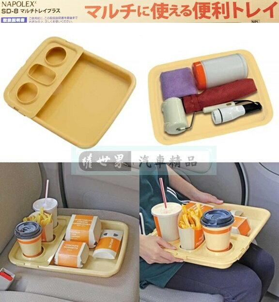 權世界@汽車用品 日本進口 NAPOLEX 便利置膝式 飲料食物餐盤 置物盤 米黃色 SD-8