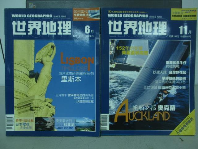 【書寶二手書T1/雜誌期刊_PMV】世界地理_238&243期_2本合售_帆船之都奧克蘭等