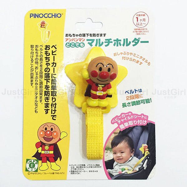 麵包超人 Anpanman PINOCCHIO 嬰兒推車 防掉 夾子 嬰幼兒 正版日本進口 * JustGirl *