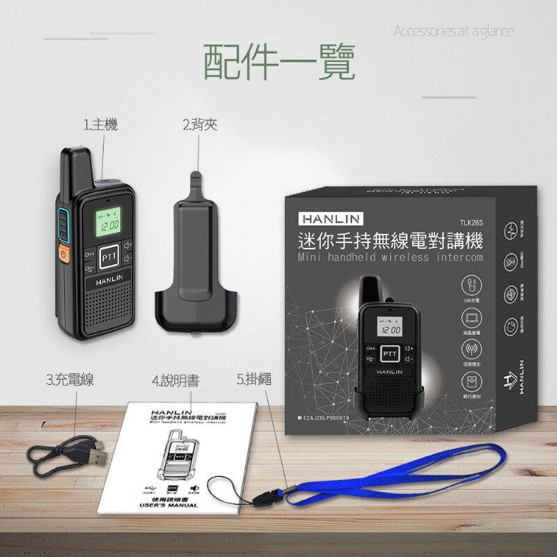 HANLIN-TLK28S 迷你手持無線電對講機 無線電 手持對講機 8