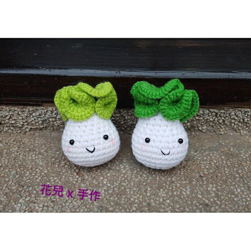 【花兒 x 手作】菜頭 白菜 玩偶 禮物 鑰匙圈 包包吊飾 手工編織