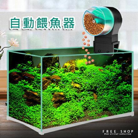 Free Shop 自動餵魚神器 小型投食器水族箱定時自動餵魚器【QAAJY7058】