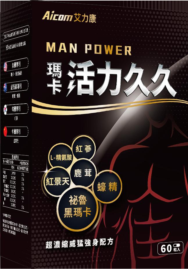 【任意搭特惠~只到5/31】Aicom 瑪卡活力久久強勁膠囊