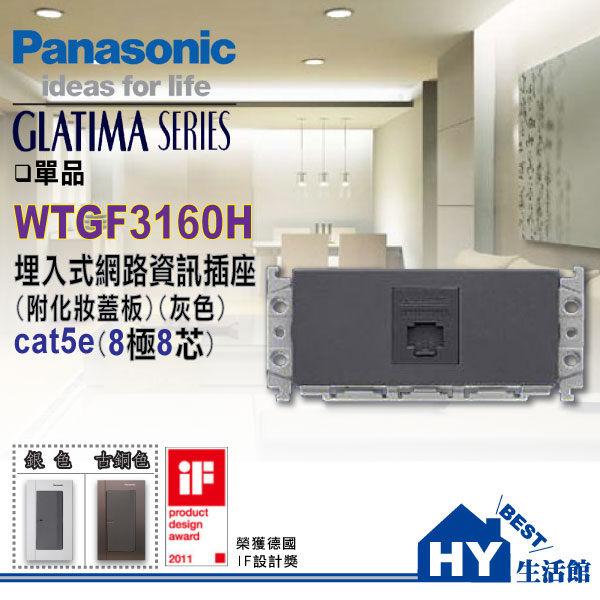 國際牌GLATIMA系列開關面板WTGF3160H 網路資訊插座(附灰色化妝蓋板) - 《HY生活館》水電材料專賣店