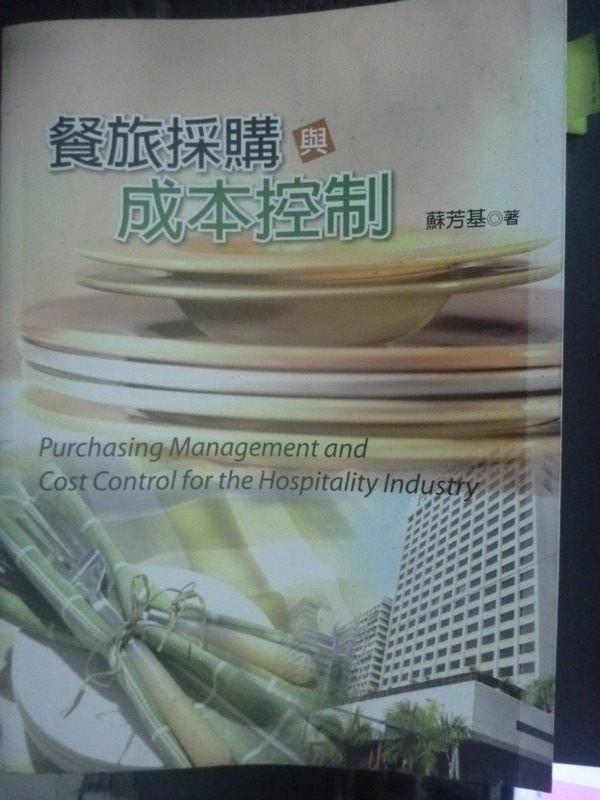 【書寶二手書T9/大學商學_QHA】餐旅採購與成本控制_蘇芳基