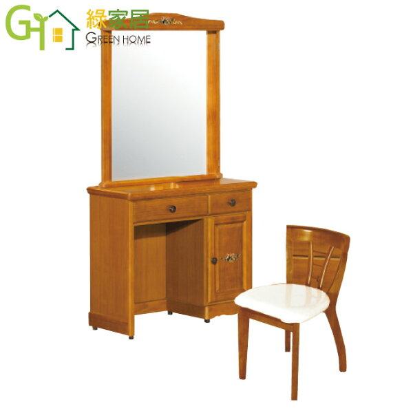 【綠家居】雅納多彩繪2.8尺實木化妝鏡台組合(含化妝椅)