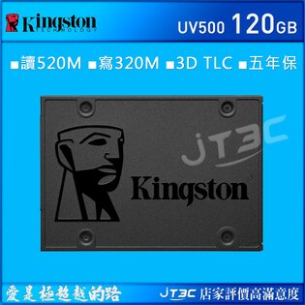 Kingston金士頓UV500240G240GB(讀520M寫500M3DTLCSATA-3五年保)SSD固態硬碟