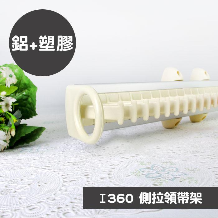 歐奇納 OHKINA 側拉式領帶架 / 絲巾架-白色(I360) - 限時優惠好康折扣