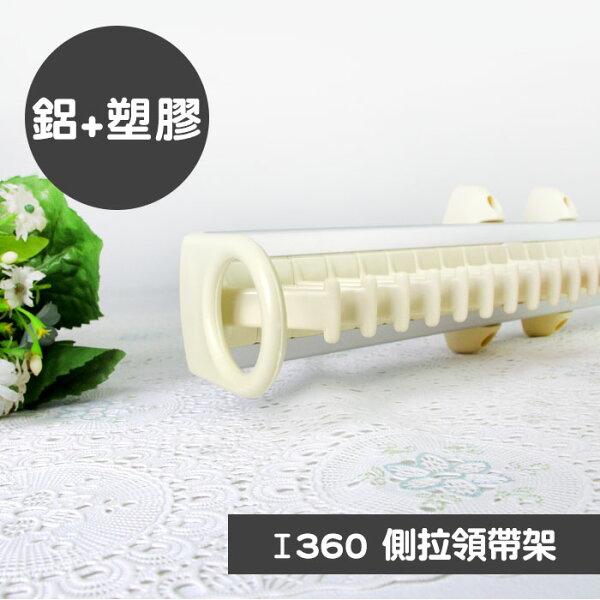 【歐奇納OHKINA】側拉式領帶架絲巾架-白色(I360)
